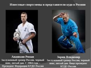 Известные спортсмены и представители кудо в Росиии Анашкин Роман Заслуженный