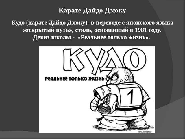 Кудо (карате Дайдо Дзюку)- в переводе с японского языка «открытый путь», стил...