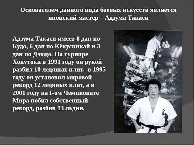 Основателем данного вида боевых искусств является японский мастер – Адзума Та...
