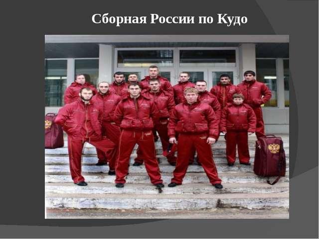 Сборная России по Кудо