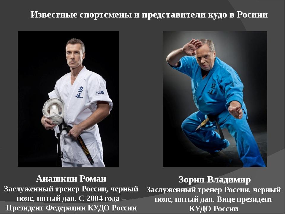Известные спортсмены и представители кудо в Росиии Анашкин Роман Заслуженный...