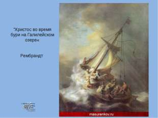 Христос и буря. Джеймс Тиссо Христос в бурю на море Галилейском Брейгель Стар