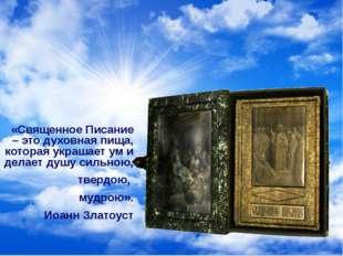 Православные иконописцы и художники Западной Европы по-разному видели и изобр