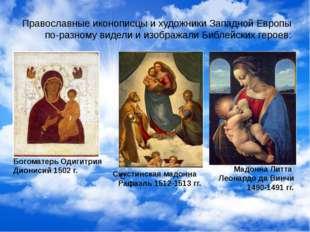 Фреска Феофана Грека в Церкви Спаса Богоматерь Владимирская Спас Троица Андр