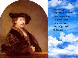 «Снятие с креста» 1634г.