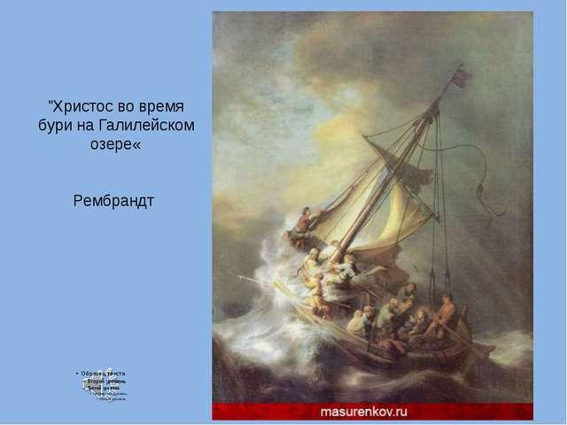 Христос и буря. Джеймс Тиссо Христос в бурю на море Галилейском Брейгель Стар...