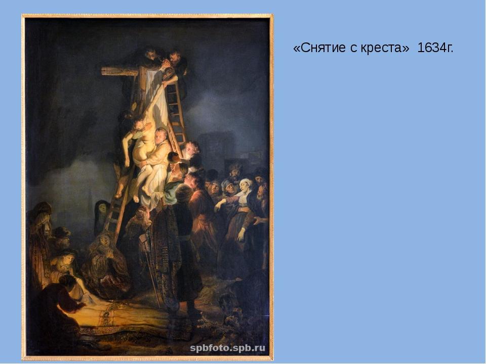 «Святое семейство» 1645г.