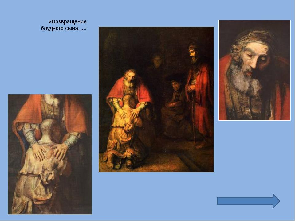 """""""Христос во время бури на Галилейском озере« Рембрандт"""