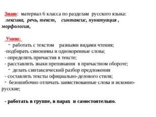 Знаю: материал 6 класса по разделам русского языка: лексика, речь, текст, син