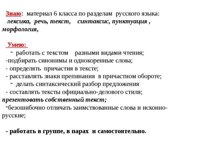 Знаю: материал 6 класса по разделам русского языка: лексика, речь, текст, син...