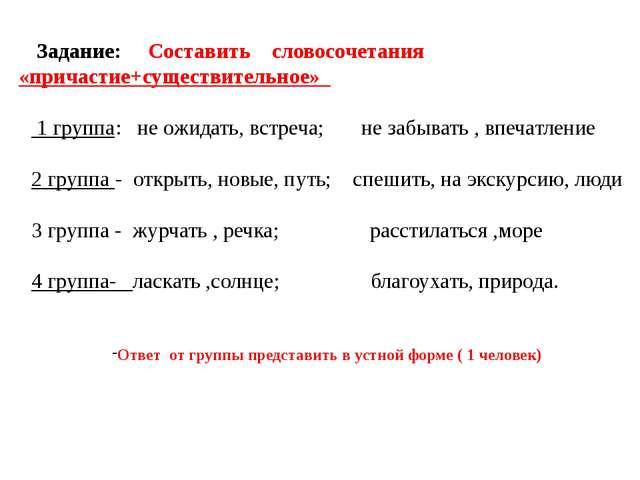 Задание: Составить словосочетания «причастие+существительное» 1 группа: не о...