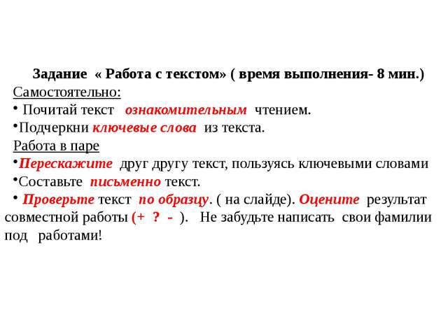 Задание « Работа с текстом» ( время выполнения- 8 мин.) Самостоятельно: Почит...