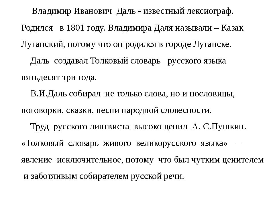 Владимир Иванович Даль - известный лексиограф. Родился в 1801 году. Владимир...
