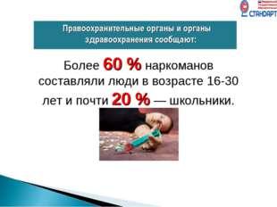Правоохранительные органы и органы здравоохранения сообщают: Более 60% нарко