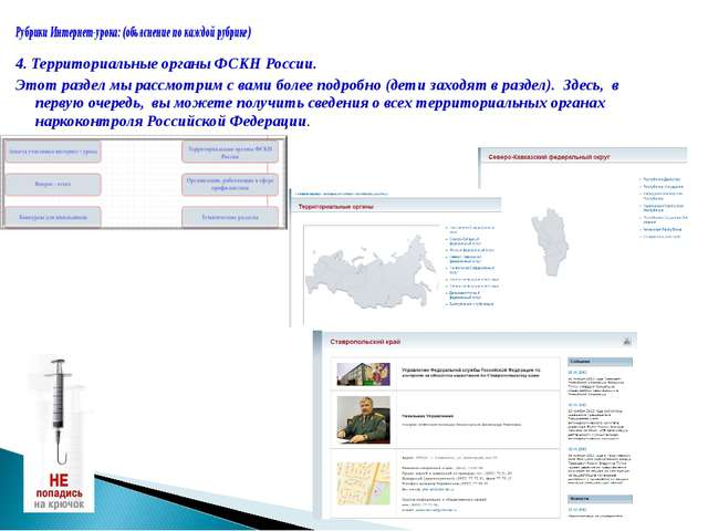 Рубрики Интернет-урока:(объяснение по каждой рубрике) 4. Территориальные орг...