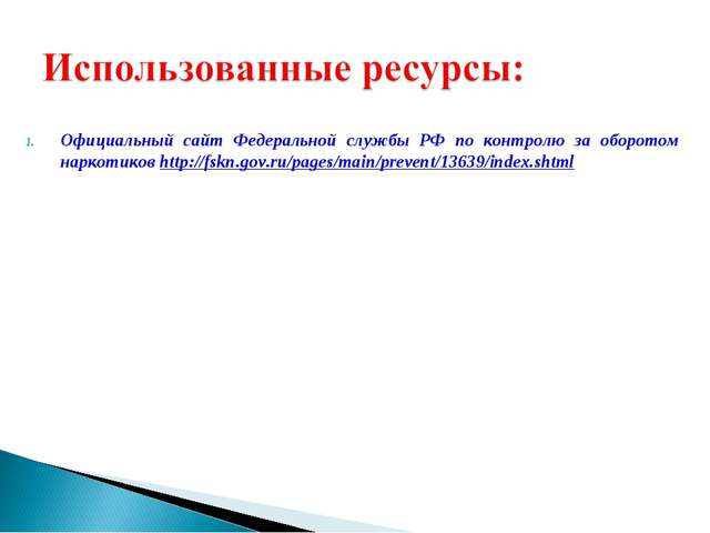 Официальный сайт Федеральной службы РФ по контролю за оборотом наркотиков htt...