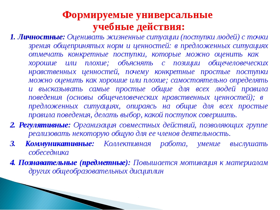 Формируемые универсальные учебные действия: 1. Личностные: Оценивать жизненны...