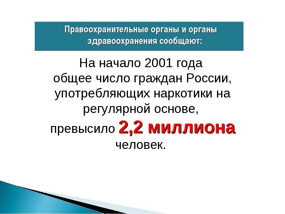 Правоохранительные органы и органы здравоохранения сообщают: На начало 2001 г...