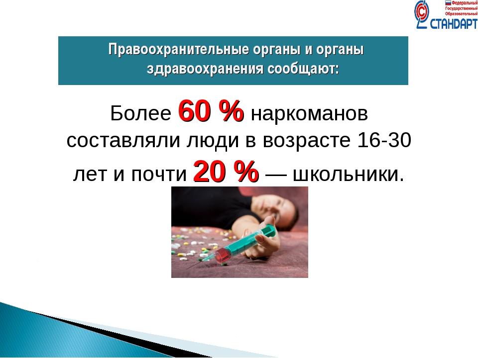 Правоохранительные органы и органы здравоохранения сообщают: Более 60% нарко...
