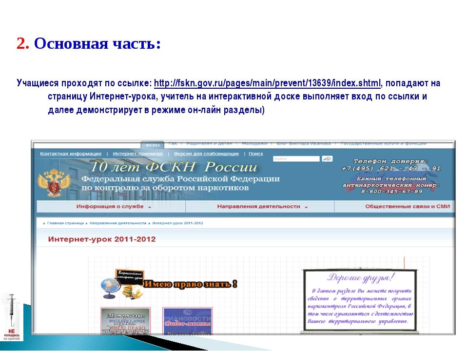 2. Основная часть: Учащиеся проходят по ссылке: http://fskn.gov.ru/pages/main...