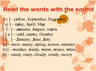 i. [ [ e ] - yellow, September, December [ ei ] – rainy, April, May [ ɔ: ] –