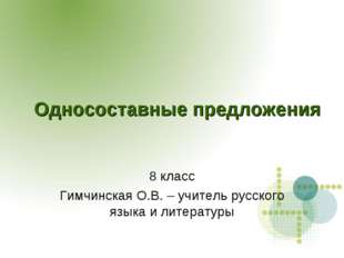 Односоставные предложения 8 класс Гимчинская О.В. – учитель русского языка и