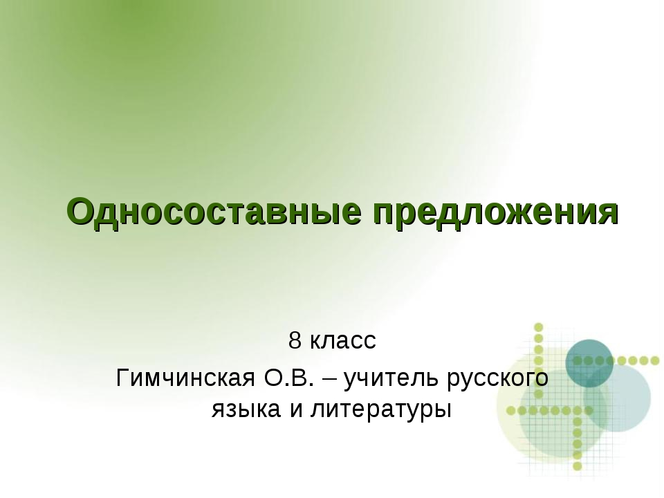 Односоставные предложения 8 класс Гимчинская О.В. – учитель русского языка и...