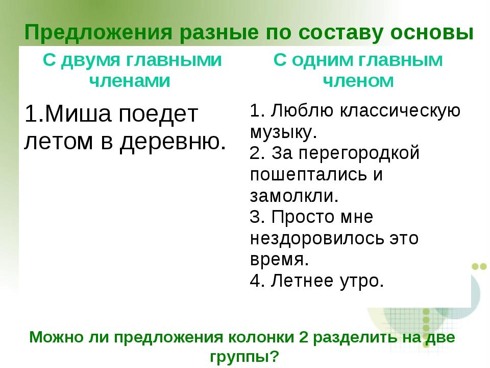 Предложения разные по составу основы Можно ли предложения колонки 2 разделить...