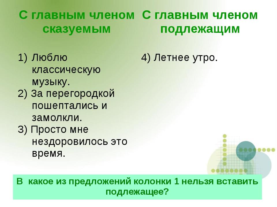 С главным членом сказуемымС главным членом подлежащим Люблю классическую муз...