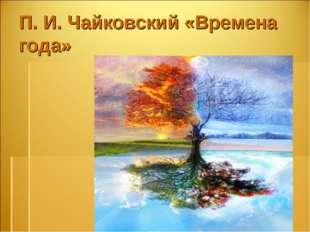 П. И. Чайковский «Времена года»