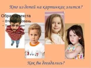 Кто из детей на картинках злится? Как вы догадались?