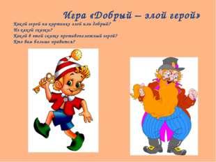 Игра «Добрый – злой герой» Какой герой на картинке злой или добрый? Из какой