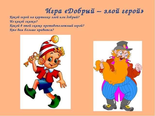 Игра «Добрый – злой герой» Какой герой на картинке злой или добрый? Из какой...