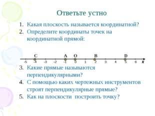Какая плоскость называется координатной? Определите координаты точек на коорд