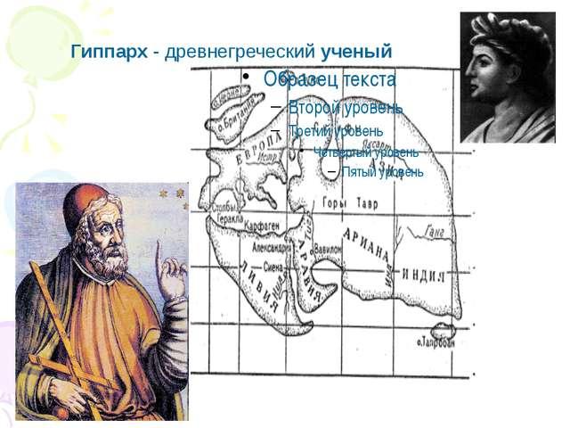 Гиппарх - древнегреческий ученый