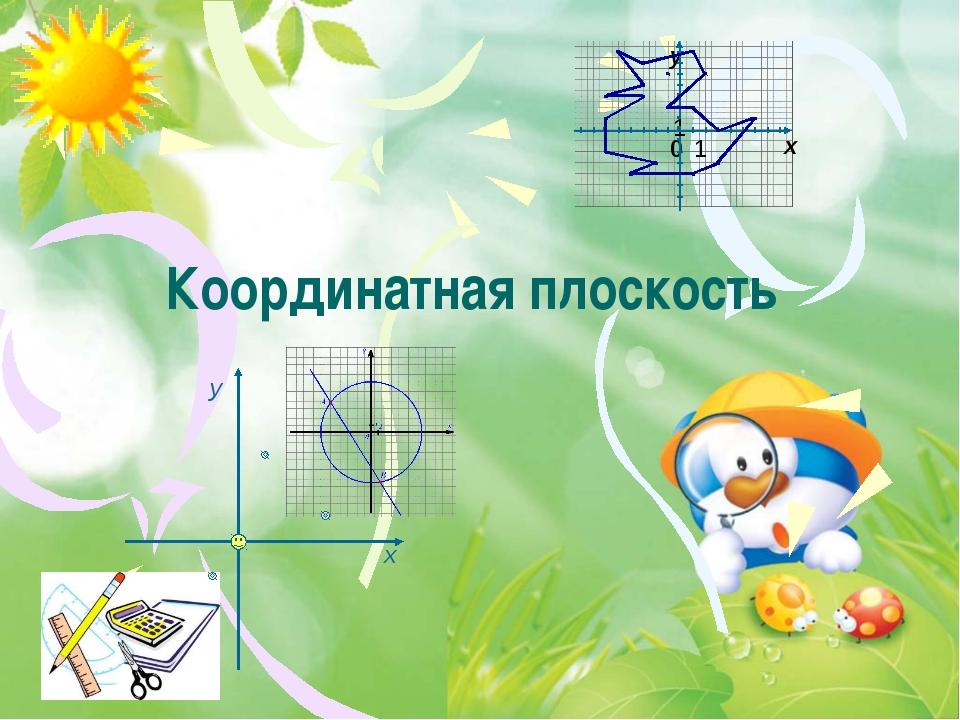 Координатная плоскость х у х y 0 1 1