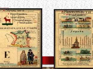 Набор географических карточек Российской Империи.