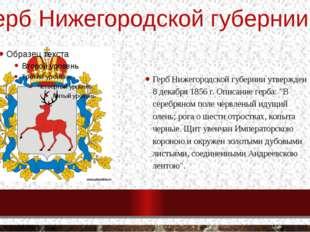 Герб Нижегородской губернии Герб Нижегородской губернии утвержден 8 декабря