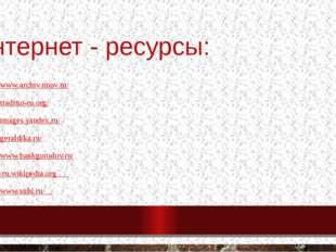 Интернет - ресурсы: http://www.archiv.nnov.ru/ http://traditio-ru.org/ http:/