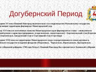 Догубернский Период В серединеXV векаНижний Новгород окончательно стал подк