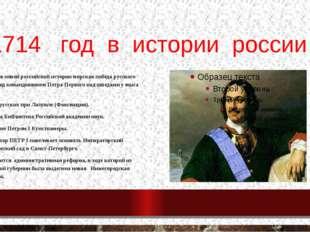 1714 год в истории россии первая в новой российской истории морская победа ру