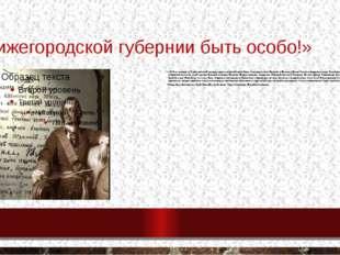 «Нижегородской губернии быть особо!» «1714-го генваря в 26 день великий госуд