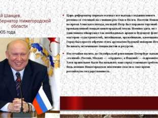 С 2005 года Валерий Шанцев, губернатор Нижегородской области Царь-реформатор