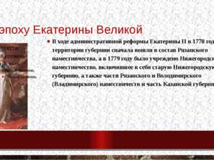 в эпоху Екатерины Великой В ходе административной реформы Екатерины II в 177