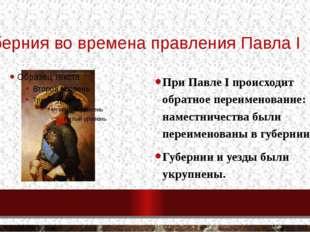 Губерния во времена правления Павла I При Павле I происходит обратное переиме