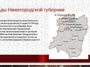 Уезды Нижегородской губернии При образовании Нижегородского наместничества в
