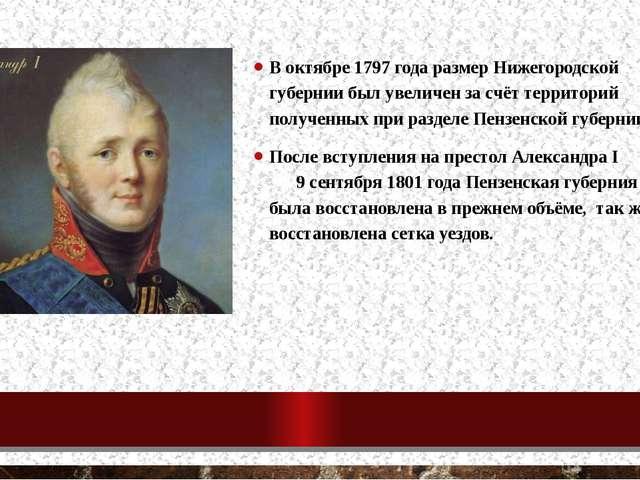В октябре 1797 года размер Нижегородской губернии был увеличен за счёт терри...