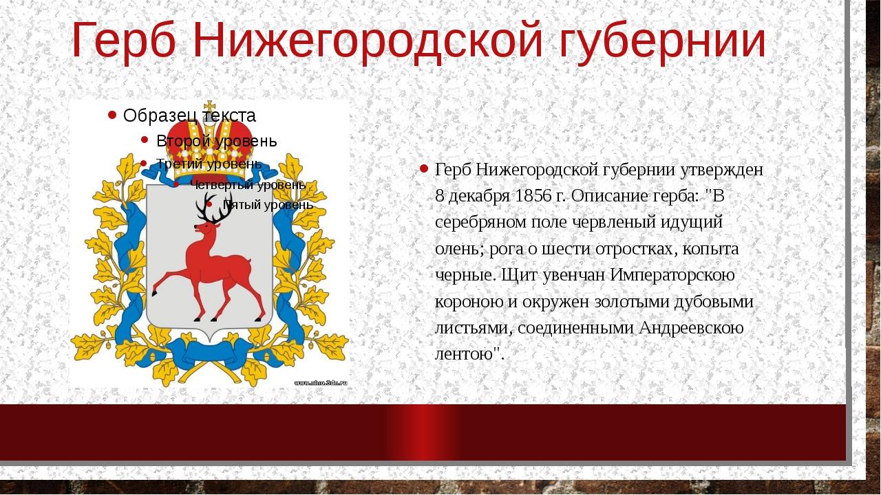 Герб Нижегородской губернии Герб Нижегородской губернии утвержден 8 декабря...