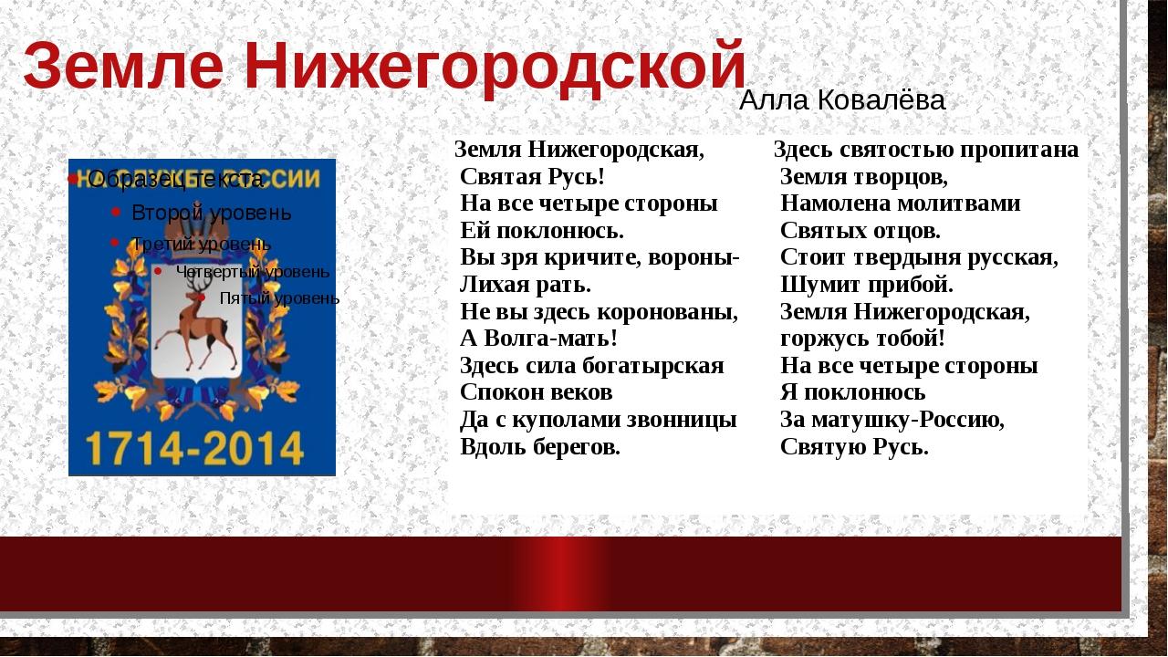 Земле Нижегородской Алла Ковалёва Земля Нижегородская, Святая Русь! На все че...