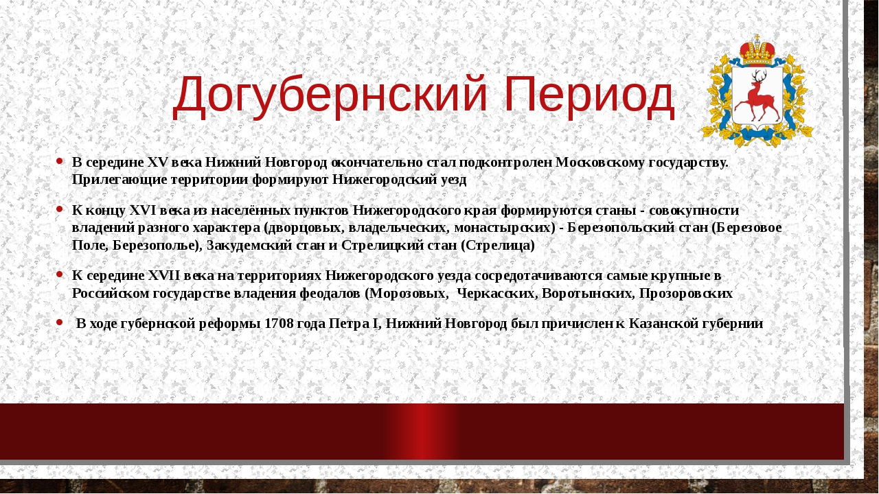 Догубернский Период В серединеXV векаНижний Новгород окончательно стал подк...